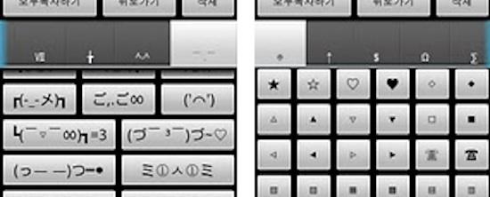 caracteres especiales android symbols